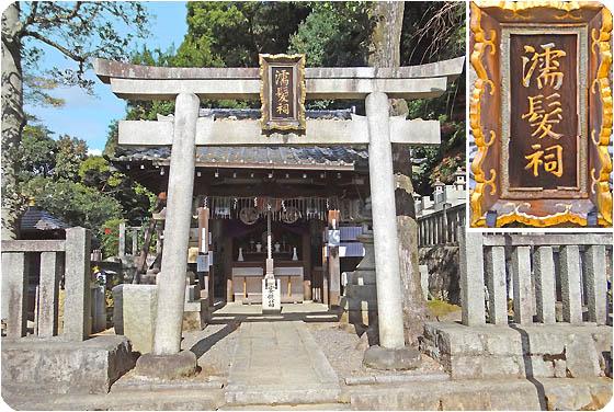知恩院の「濡髪大明神」 : 京都...